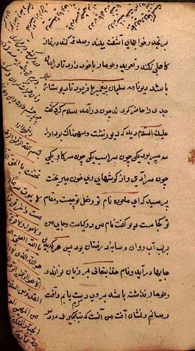 طالع نامه مردان و زنان(نسخه خطی سال کتابت 1255ه.ق)