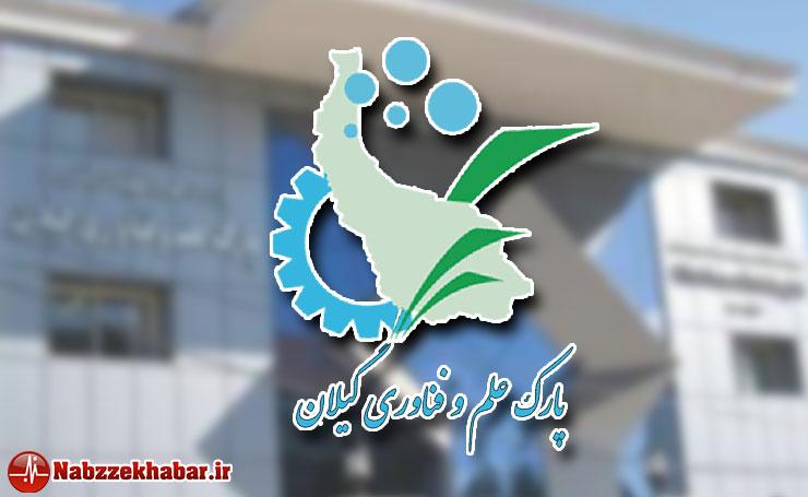 جوابیه پارک علم و فناوری استان گیلان به سایت تابناک گیلان