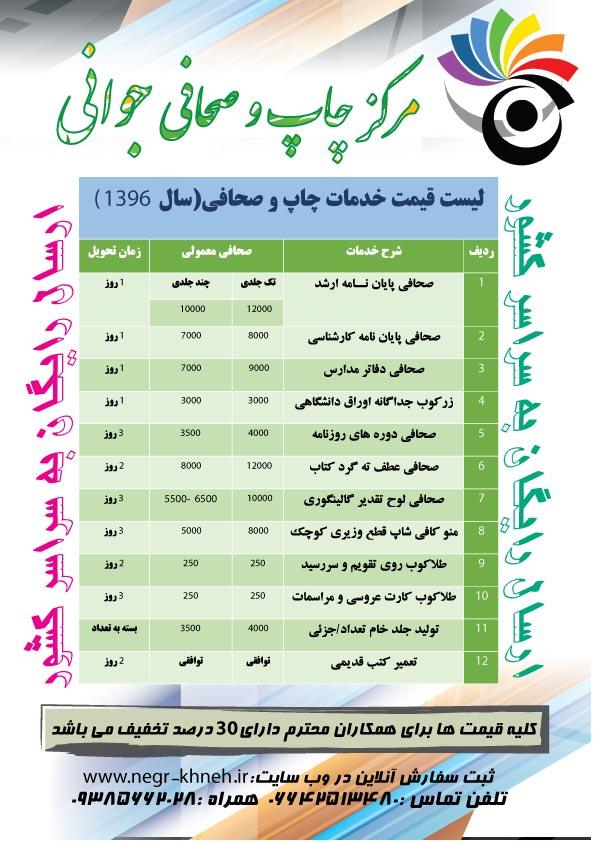 مرکز چاپ و صحافی جوانی