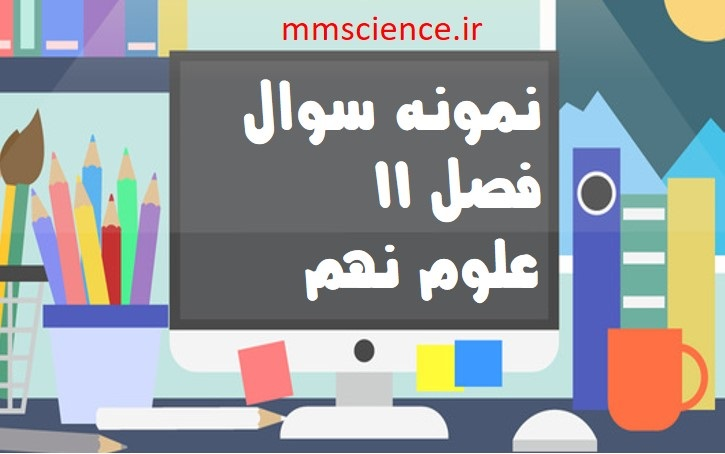 نمونه سوال فصل 11 علوم نهم