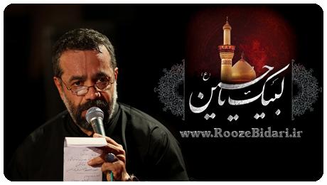 مداحی شب اول محرم 96 محمود کریمی