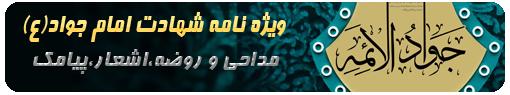 ویزه نامه شهادت امام جواد(ع)