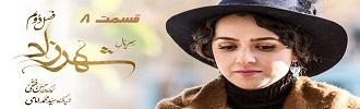 دانلود فصل 2 قسمت 8 سریال شهرزاد
