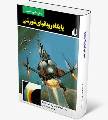 تصویر کتاب پایگاه روباتهای شورشی