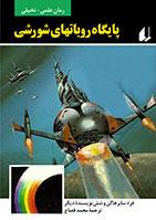 دانلود کتاب پایگاه روباتهای شورشی