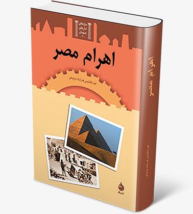 تصویر کتاب اهرام مصر