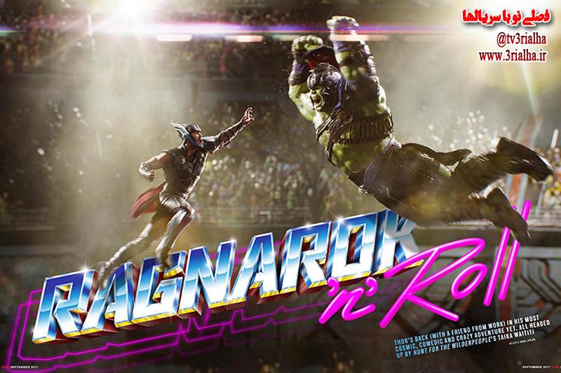 پوستر بین المللی فیلم Thor: Ragnarok منتشر شد