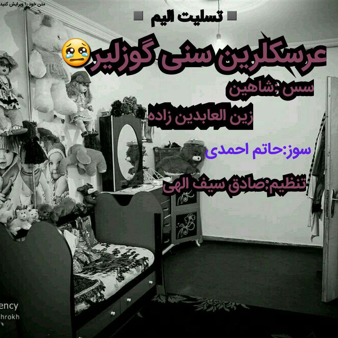 http://s9.picofile.com/file/8303722518/15Shahin_Zeynolabedinzadeh_Atena.jpg
