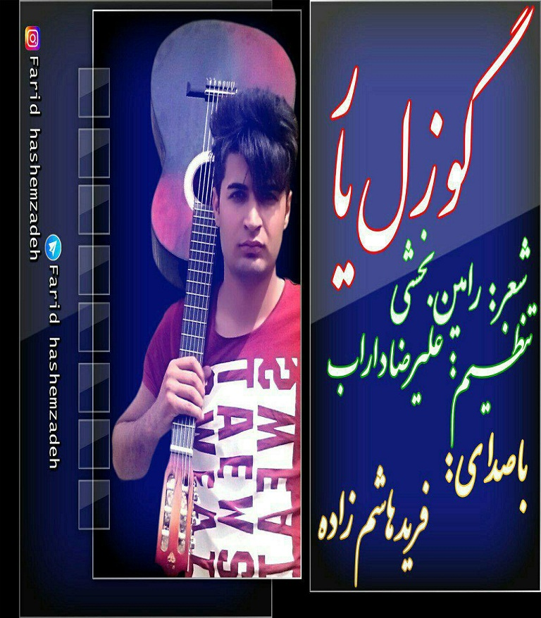 http://s9.picofile.com/file/8303723100/13Farid_Hashemzadeh_Gozel_Yar.jpg