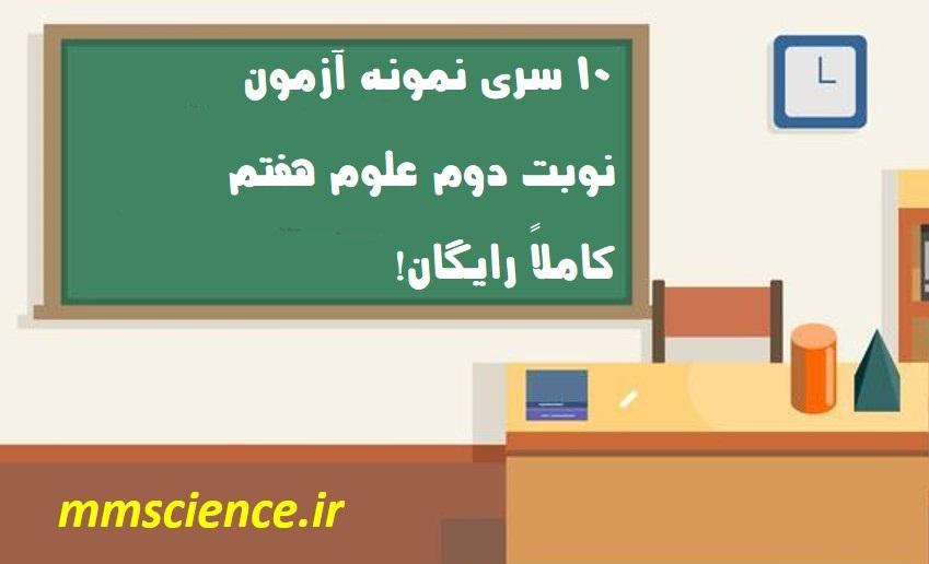 نمونه سوال نوبت دوم علوم هفتم