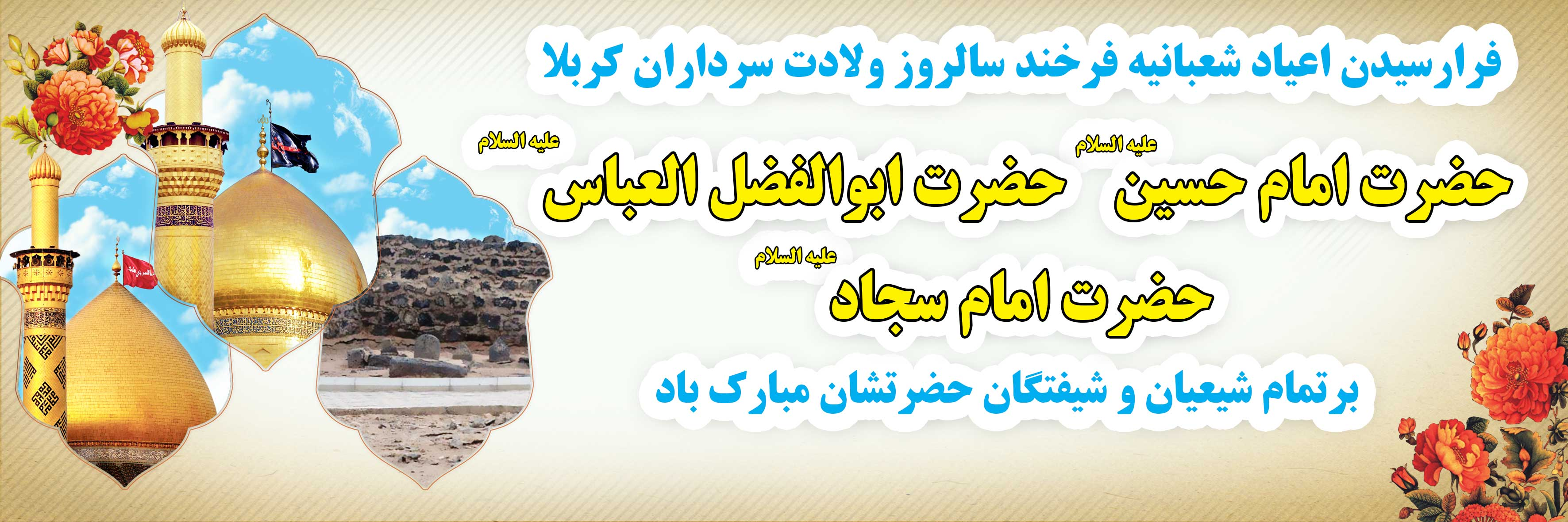 Image result for آعیاد شعبانیه