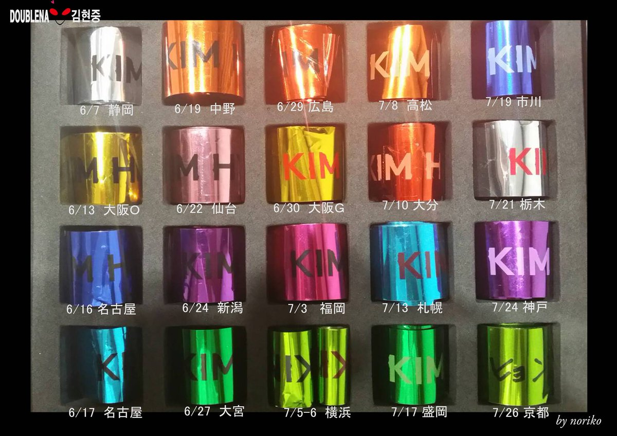 All HJ Inner Core Tour Collection of Ribbon