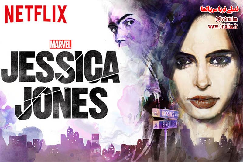 یکی از شخصیت های اصلی فصل اول سریال Jessica Jones در فصل دوم بازخواهد گشت