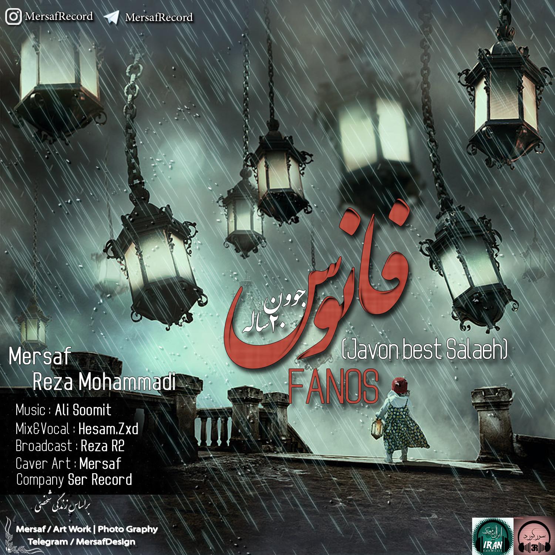 دانلود آهنگ جدید مرصاف(رضا پورمحمد) و رضا محمدی به نام فانوس (جوون 20 ساله)