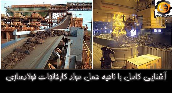 جزوه فولادسازی - حمل مواد