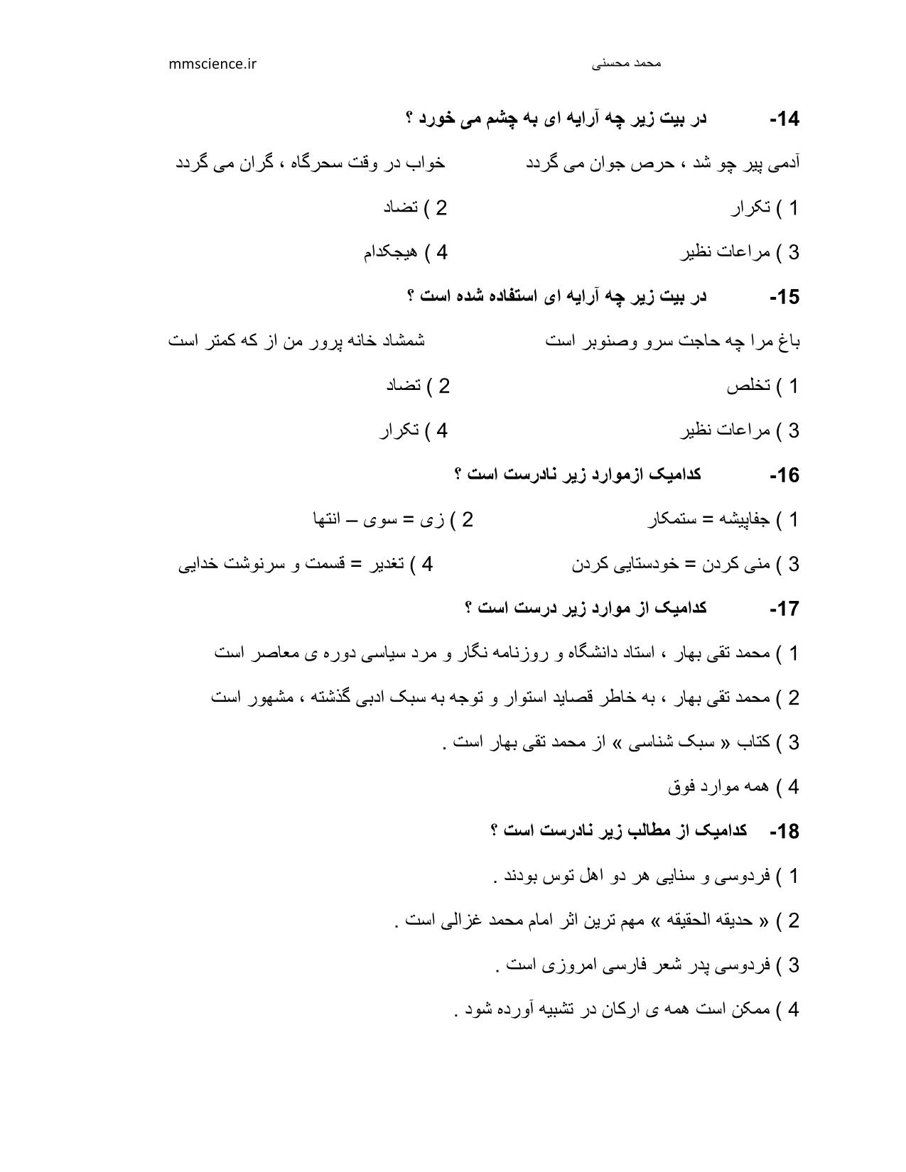 نمونه سوال تستی فارسی