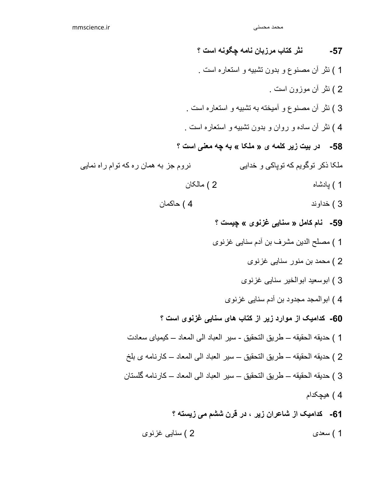 نمونه سوال تستی فارسی نهم
