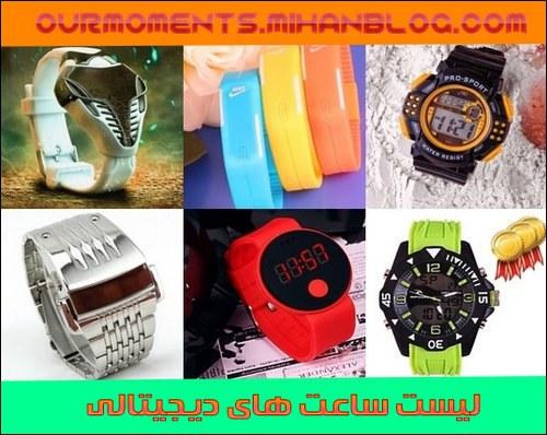 فروش پستی انواع ساعت مچی دیجیتالی با قیمت مناسب