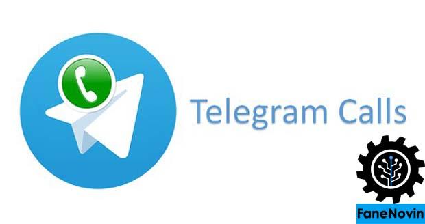 علت مسدود شدن تماس صوتی تلگرام : درخواست اپراتورها به دلیل عدم توجیه مالی و فن نوین