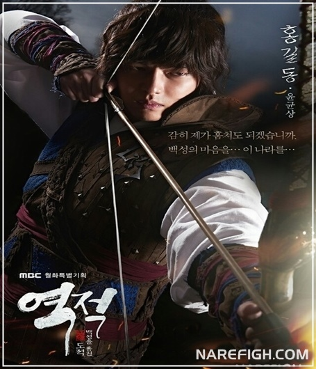 دانلود سریال کره ای Rebel Hong Gil Dong 2017