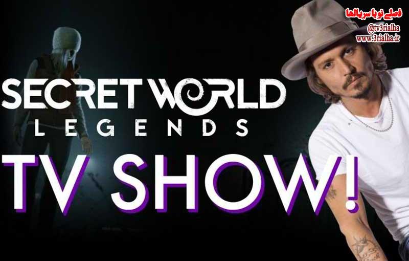 جانی دپ بازی The Secret World را به تلویزیون می آورد