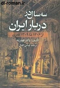 دانلود کتاب سه سال در دربار ایران