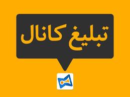 آموزش بهترین روش افزایش اعضای کانال تلگرام به هر قیمت