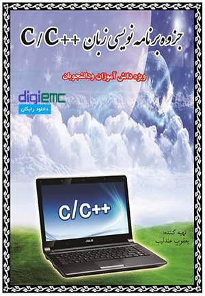 آموزش برنامه نویسی C و C پلاس پلاس