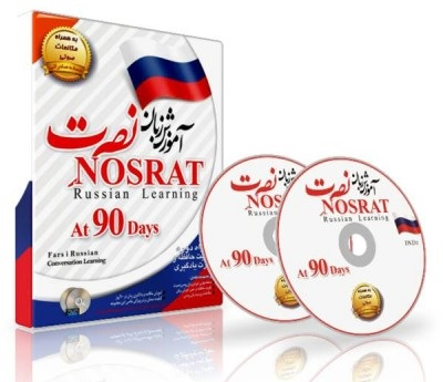 خرید آموزش زبان روسی نصرت