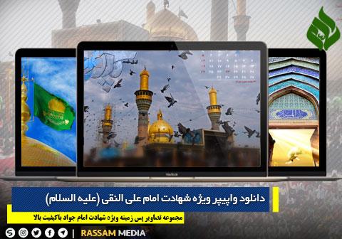 دانلود مجموعه والپیپر مذهبی ویژه شهادت امام جواد (ع)_باکیفیت HD