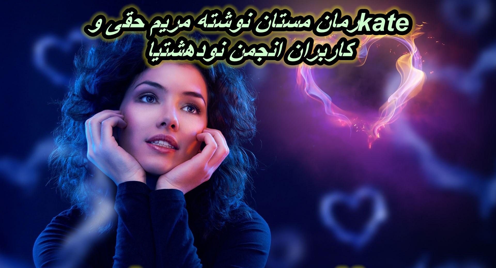 دانلودرمان مستان