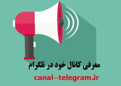 معرفي کانال خود در تلگرام