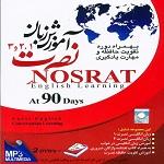 پکیج آموزش زبان انگلیسی نصرت 123