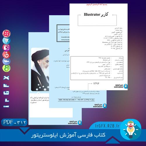 کتاب فارسی آموزش ایلوستریتور