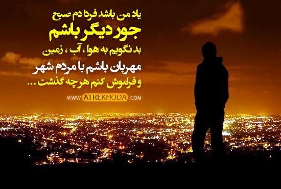 http://s9.picofile.com/file/8304378076/y8dam_b8shad_fardaa_sobh_1.jpg