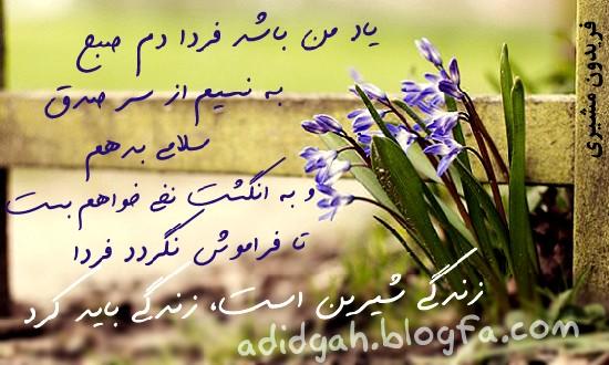 http://s9.picofile.com/file/8304379200/y8dam_b8shad_fardaa_sobh_3.jpg