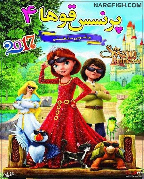 دانلود انیمیشن پرنسس قوها (4) دوبله فارسی