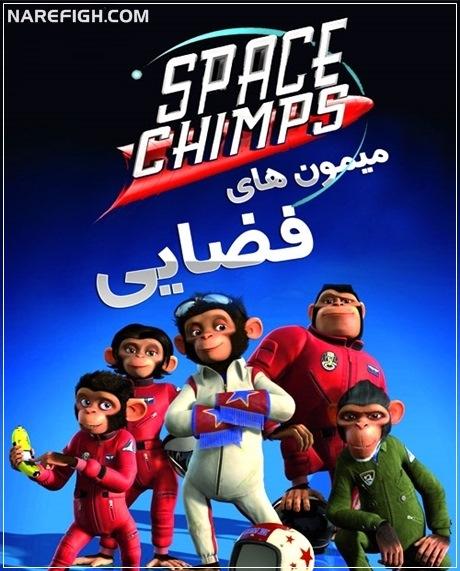 دانلود انیمیشن میمون های فضایی دوبله فارسی