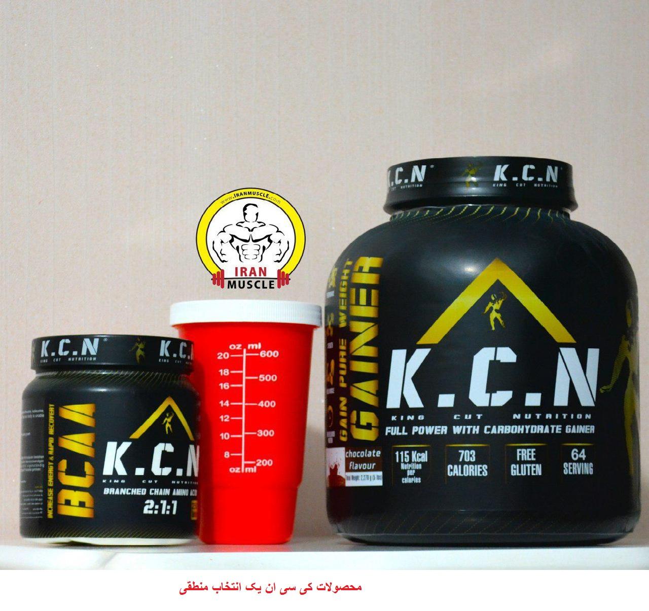 مکمل های ورزشی کی سی ان K.C.N