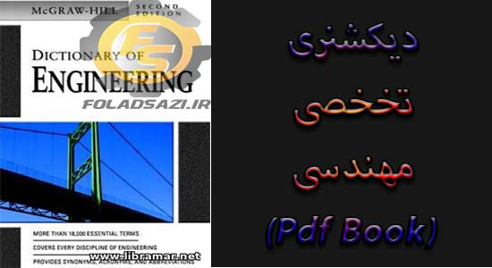 دیکشنری DICTIONARY OF ENGINEERING