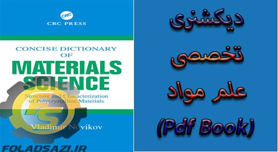 دیکشنری Concise Dictionary of Materials Science: Structure and Characterization of Polycrystalline Materials