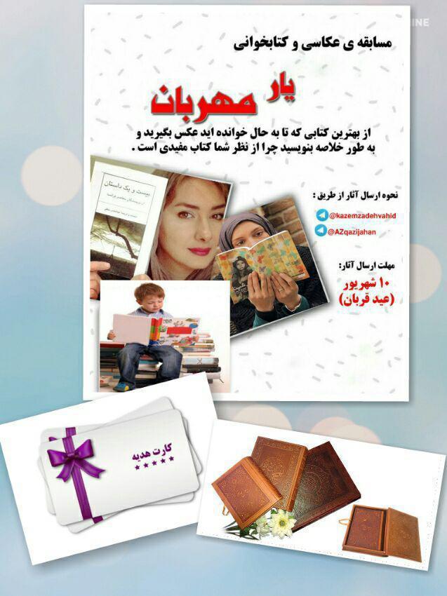 گروه آنایوردوم در نظر دارد در راستای فرهنگ سازی برای مطالعه کتاب ، با مشارکت کتابخانه امام علی (ع) قاضی جهان مسابقه ای تحت عنوان عکاسی یار مهربان برگزار نماید .