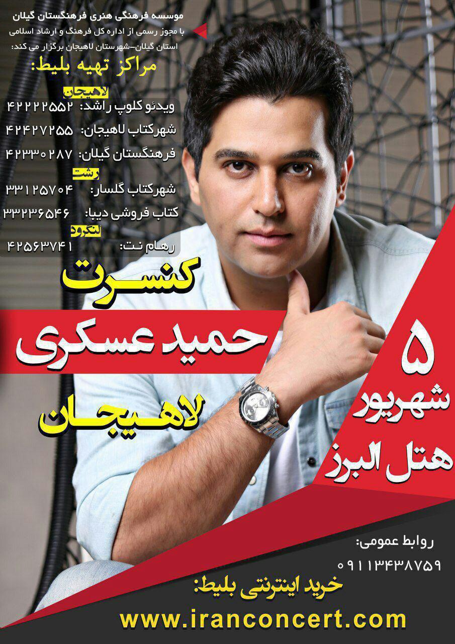 کنسرت حمید عسکری در لاهیجان