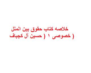 خلاصه کتاب حقوق بین الملل خصوصی 1 ( حسین آل کجباف )