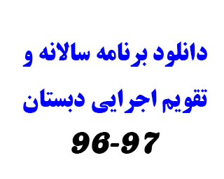 دانلود برنامه سالانه و تقویم اجرایی دبستان 96-97