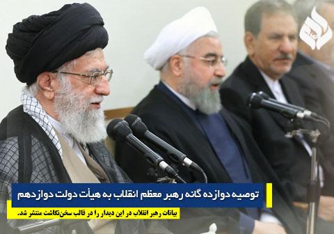 دوازده توصیه رهبر معظم انقلاب اسلامی به هیأت دولت دوازدهم