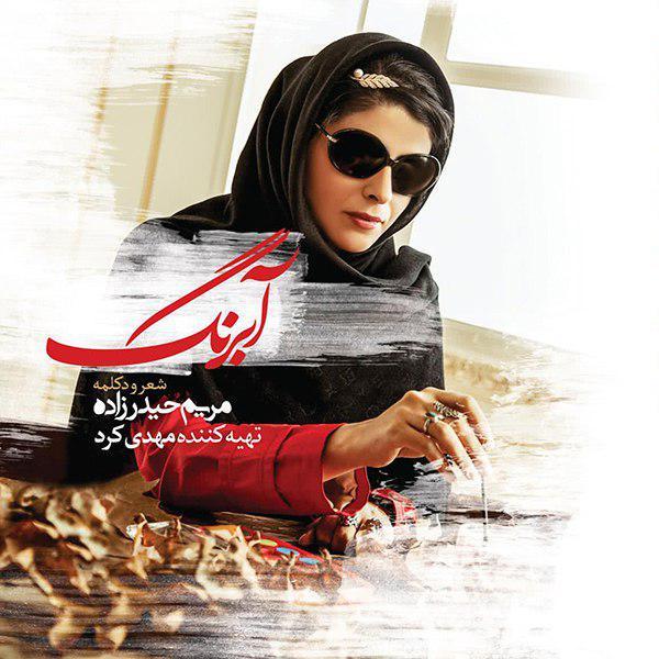 http://s9.picofile.com/file/8304768450/Maryam_Heydarzadeh_Abrang.jpg