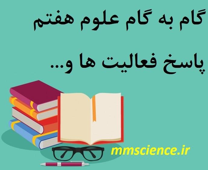 گام به گام علوم هفتم