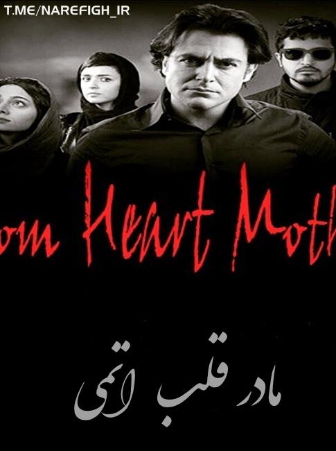دانلود رایگان مادر قلب اتمی از ایران ترانه hd1080p