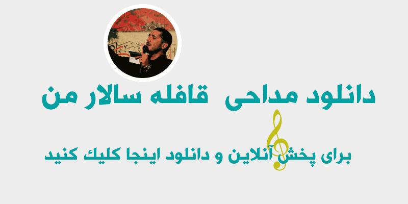 دانلود مداحی قافله سالار من با نوای حاج امیر عباسی